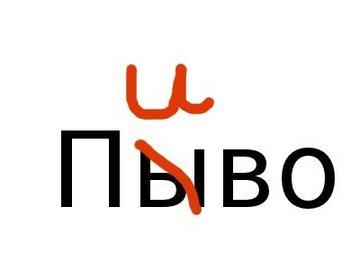 С русским языком в качестве государственного поспешили.