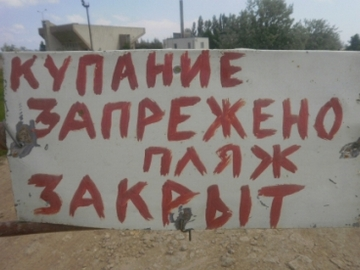 Пляжи в Одессе закрыты из-за наводнения