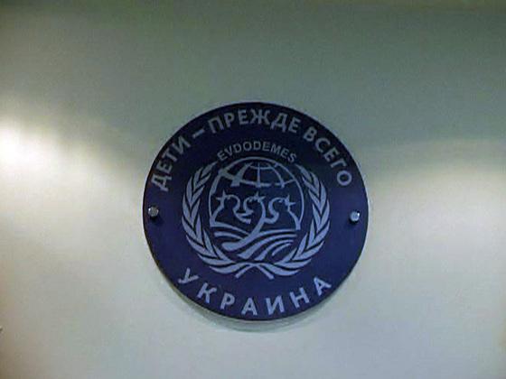 Логотип школы, фото МВД Украины