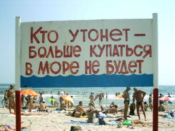 Объявление на Одесском пляже. Не поспоришь